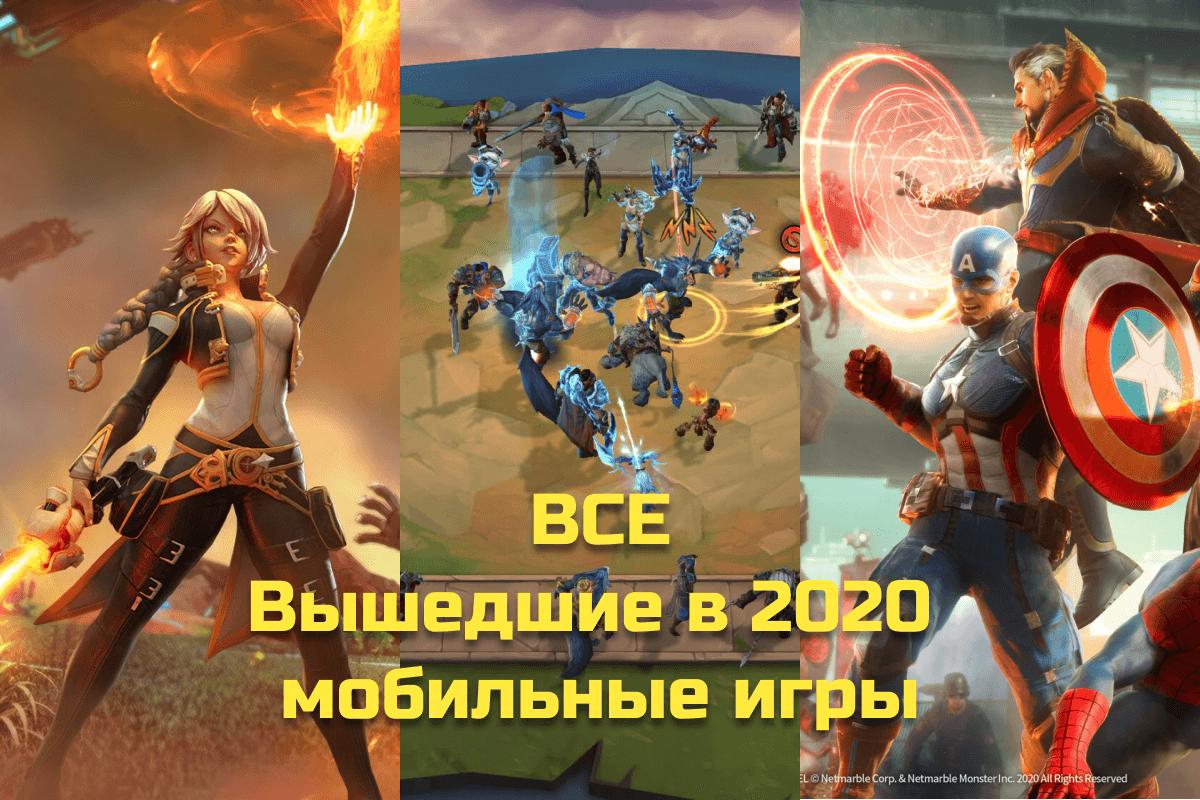 Лучшие мобильные игры, которые вышли в 2020