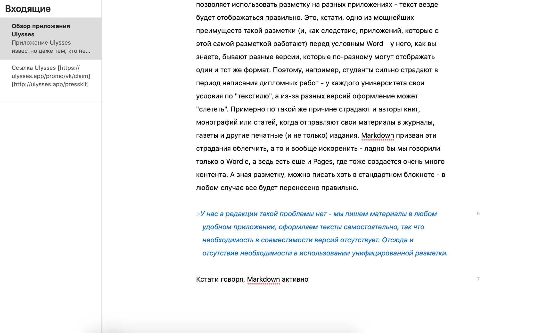 Текстовый редактор Ulysses —улучшения и изменения в 2020 году