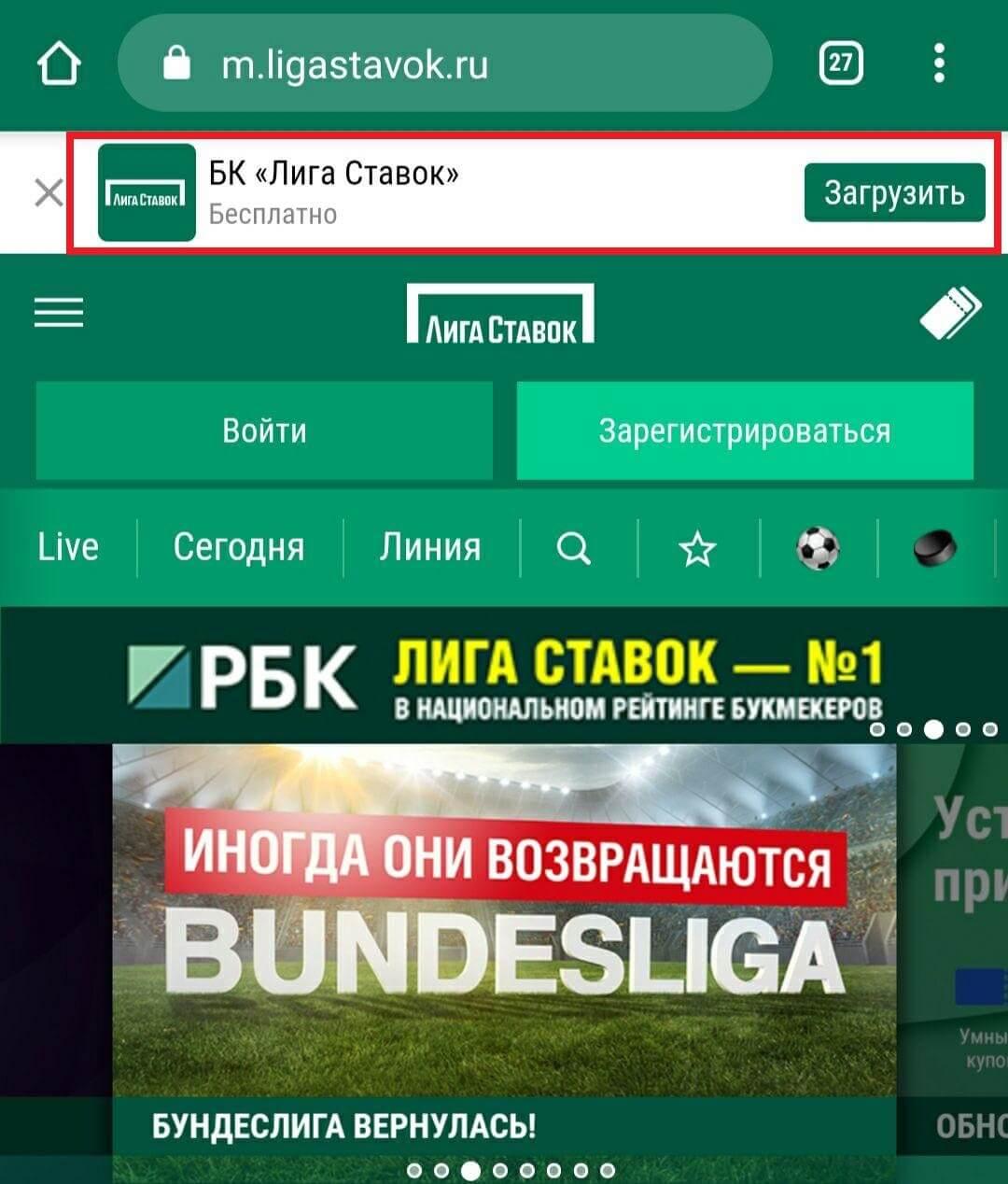 скачать M Winline Ru на андроид бесплатно