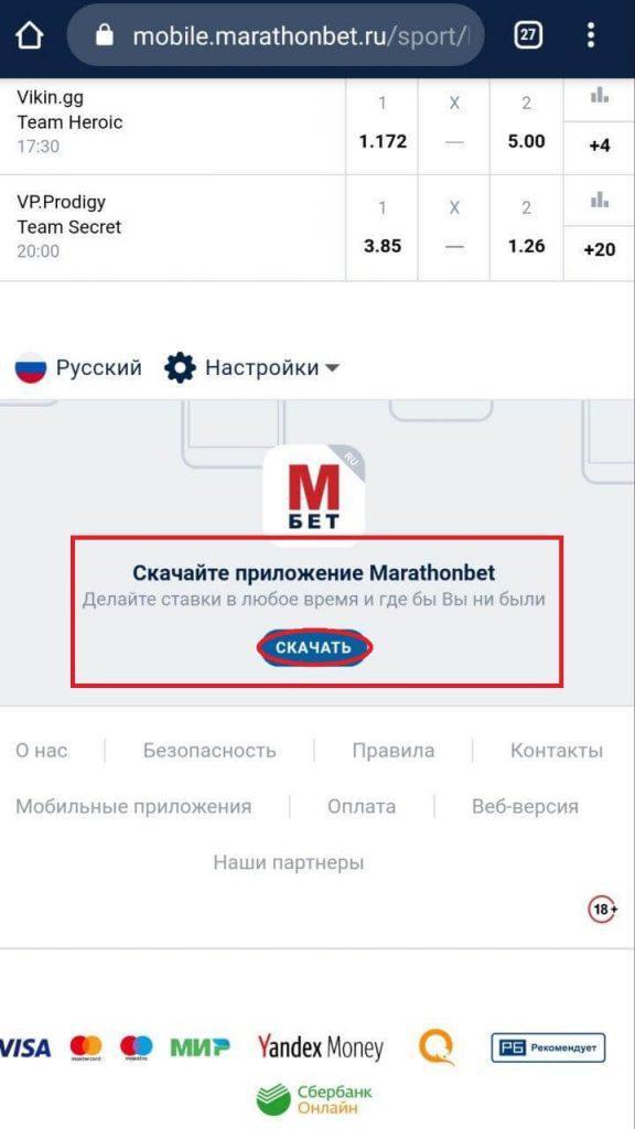 Приложение БК Марафон