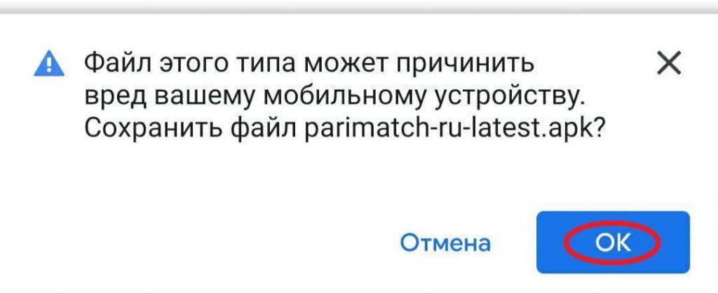 Приложение Париматч