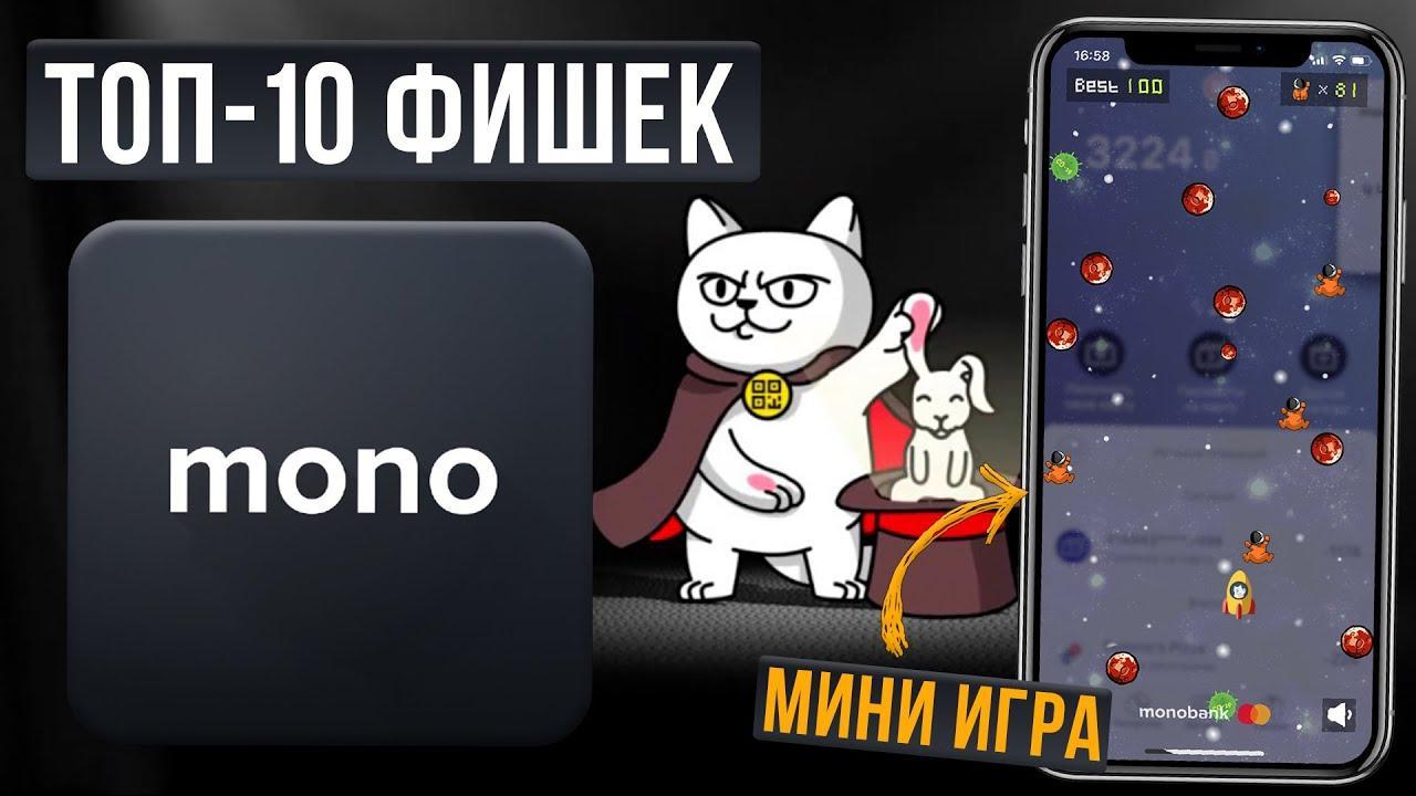 Топ_10_скрытых_фич_приложения_монобанк_monobank
