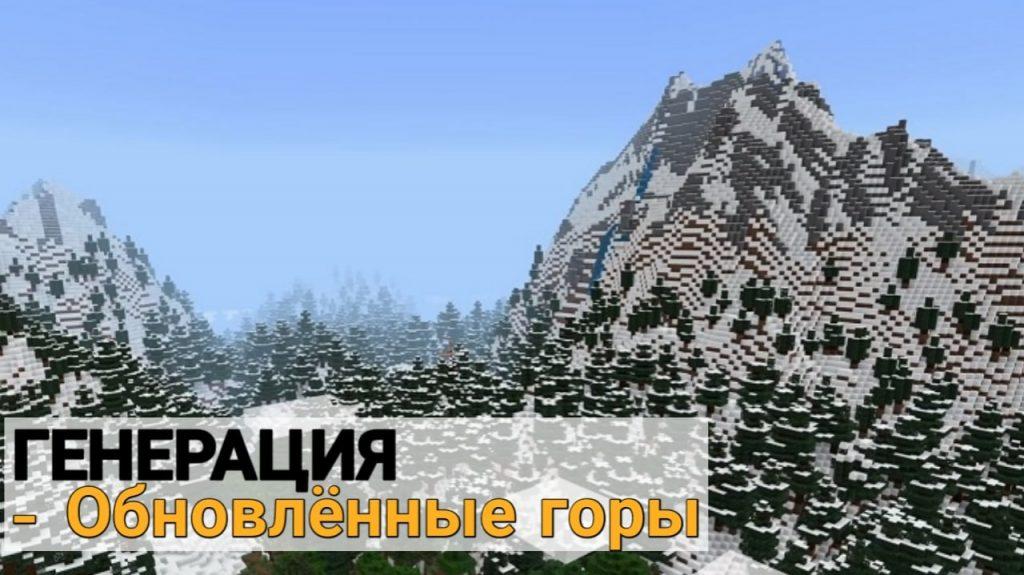 Обновленные горы в майнкрафт