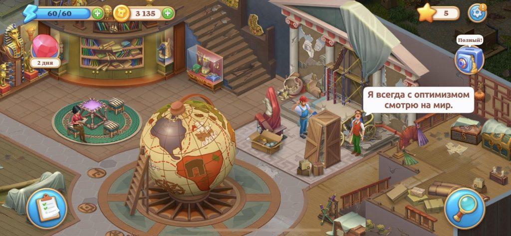 Manor Matters: игра на поиск предметов, в которую хочется играть часами