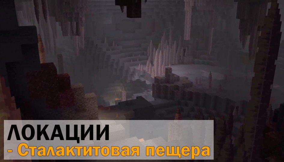 Новая локация - сталактитовая пещера