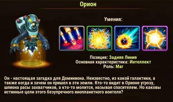 Хроники Хаоса Орион