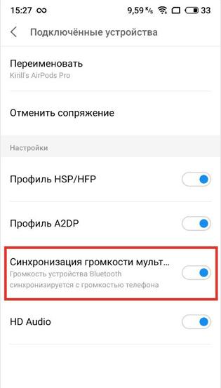 Подключение Айрподс к разным телефонам на Android