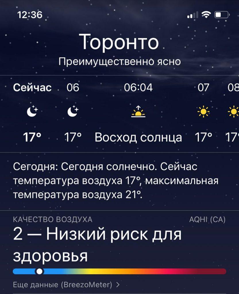 Проверка Индекса качества воздуха на iPhone стандартным приложением Погода